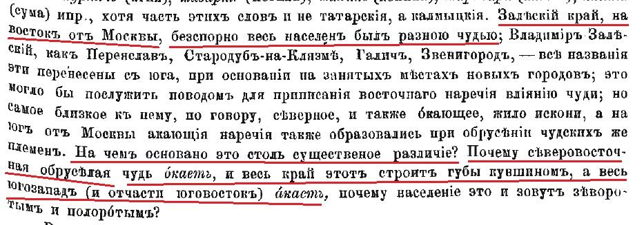 Даль и русский язык. Свидомые манипуляции