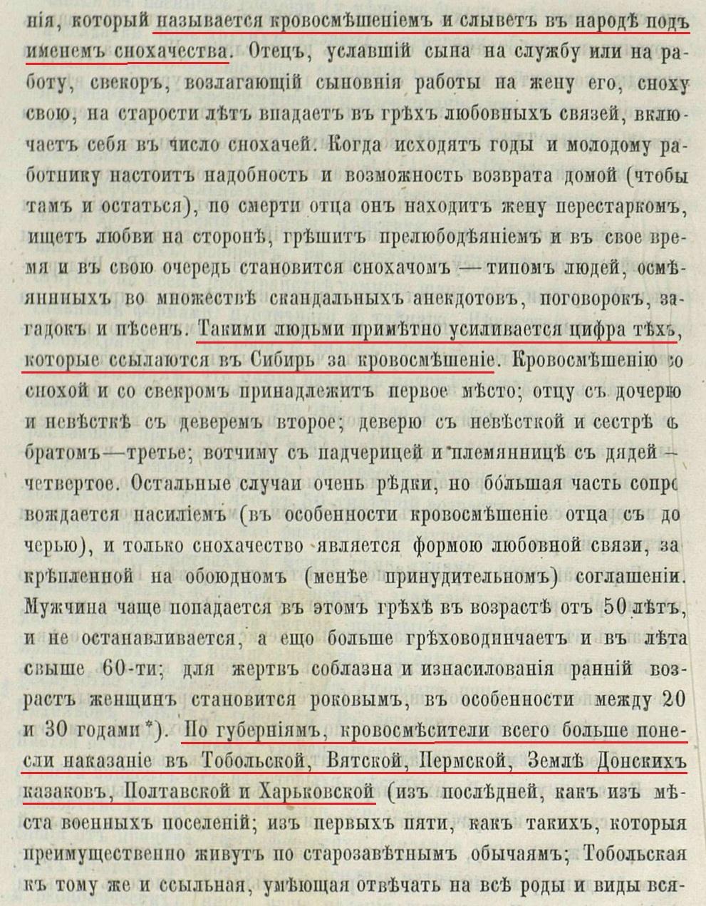 seks-v-russkih-derevnyah-pri-tsare-snohachestvo-on-ey-zasadil-svoy-huy