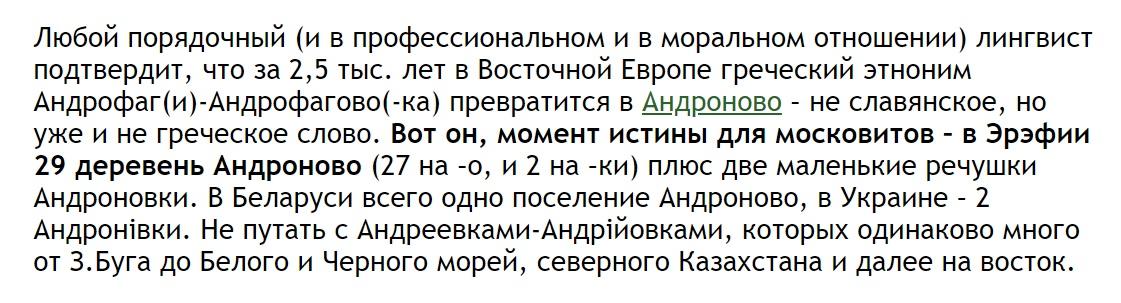 Прошлое и настоящее украинских андрофагов