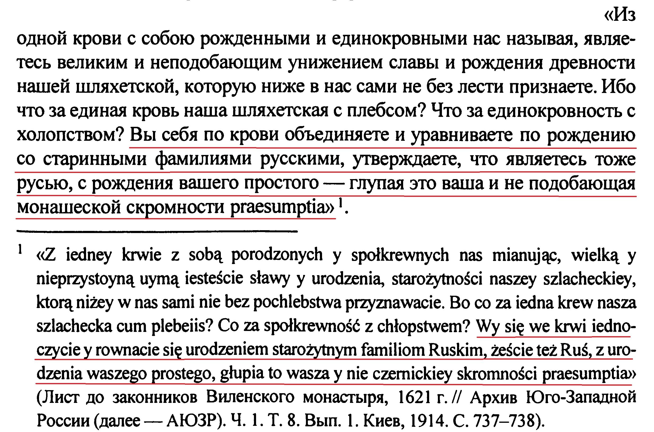 Русские – не нация, а религия А кто украинцы?