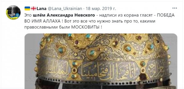 Россия и Европа. Арабские надписи на христианских монархах и не только