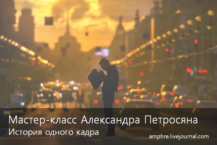 МК Александра Петросяна КДПВ ЖЖ.jpg