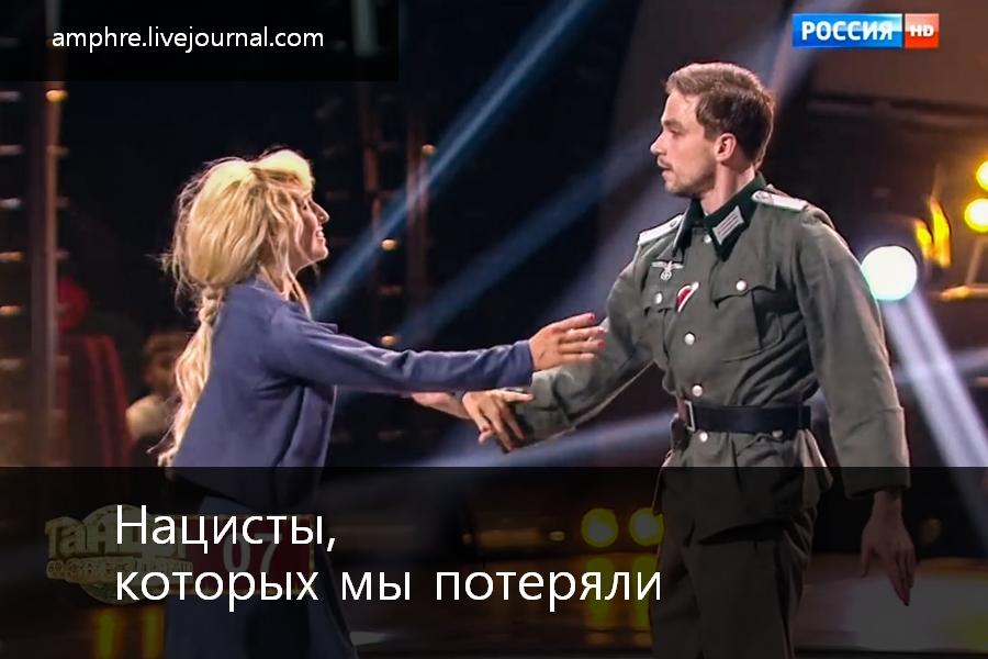 Танцы с нацистами КДПВ ЖЖ.jpg