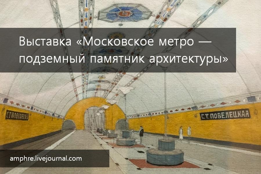 Метро КДПВ ЖЖ.jpg