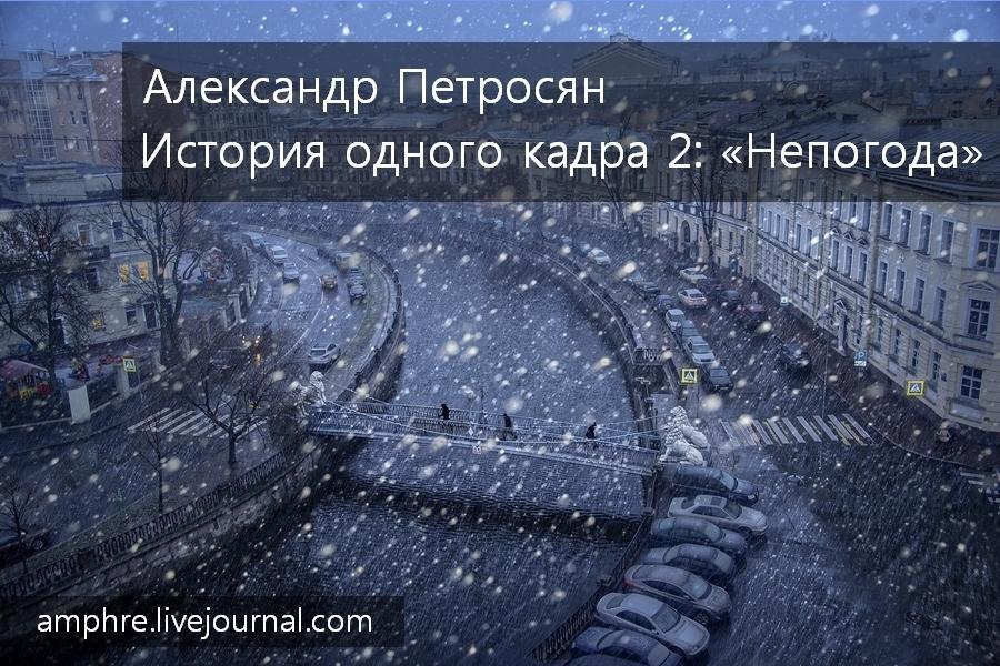 Александр Петросян Непогода_КДПВ_ЖЖ