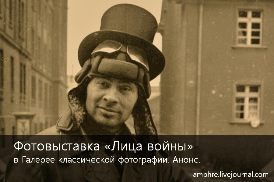 Лица войны КДПВ ЖЖ.jpg