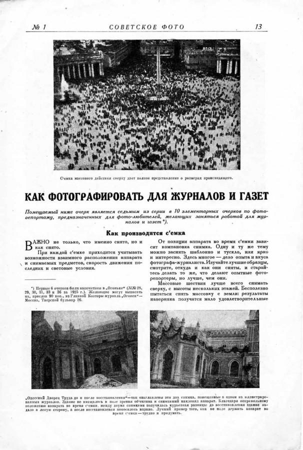 01 Советское фото Как фотографировать.jpg