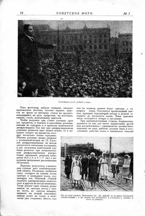 02 Советское фото Как фотографировать.jpg
