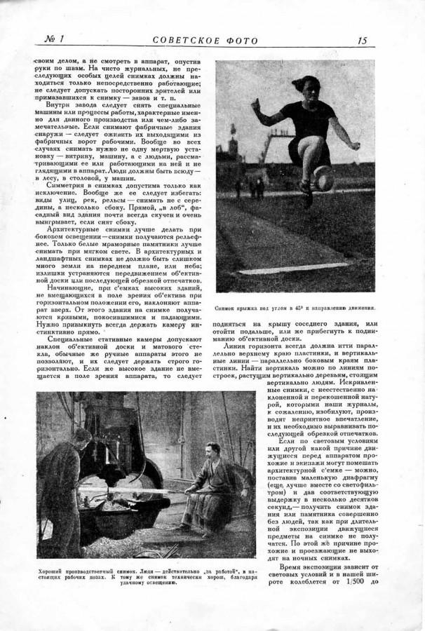 03 Советское фото Как фотографировать.jpg