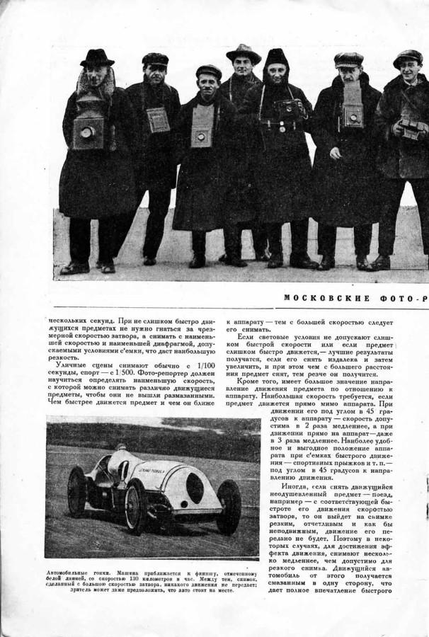 04 Советское фото Как фотографировать.jpg