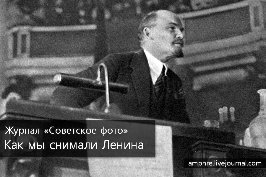 00 Советское фото Как мы снимали Ленина КДПВ ЖЖ.jpg