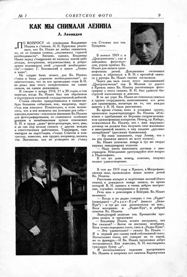 01 Советское фото Как мы снимали Ленина.jpg