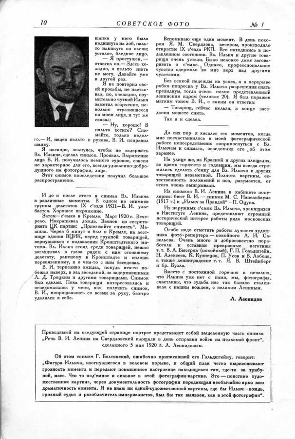 02 Советское фото Как мы снимали Ленина.jpg