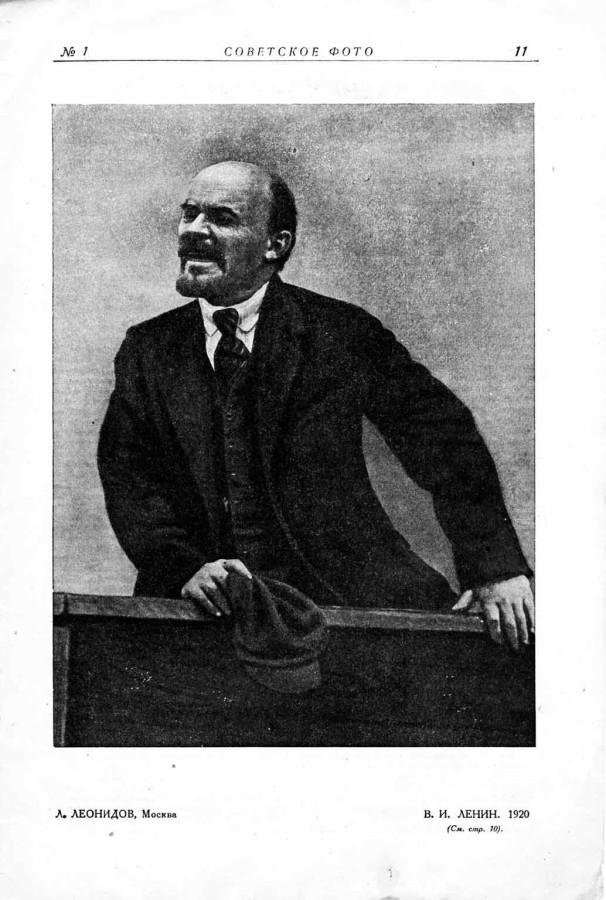 03 Советское фото Как мы снимали Ленина.jpg
