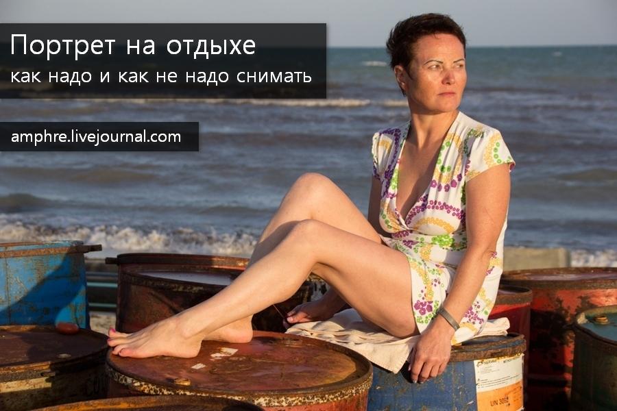 Портрет на отдыхе КДПВ ЖЖ.jpg