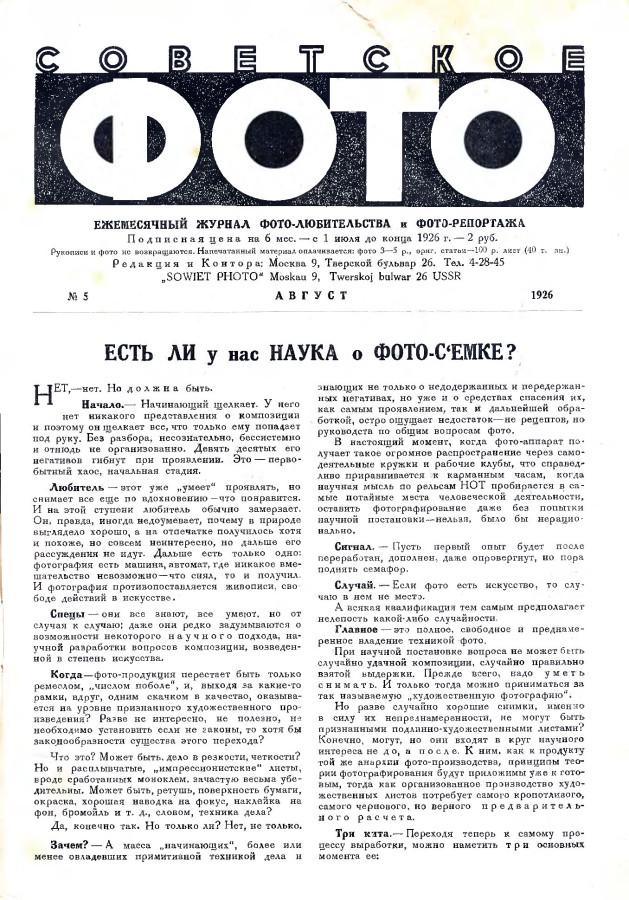 01 Советское фото 5.jpg