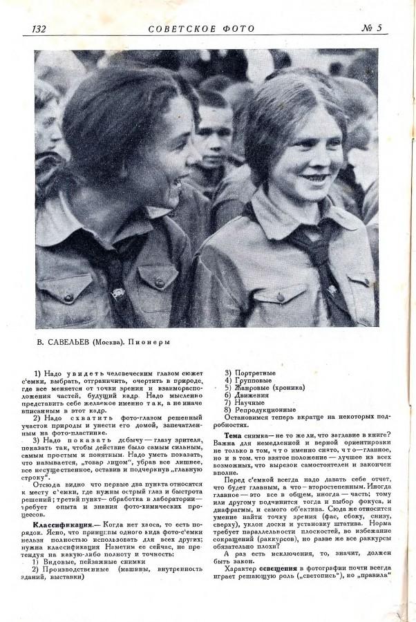 02 Советское фото 5.jpg