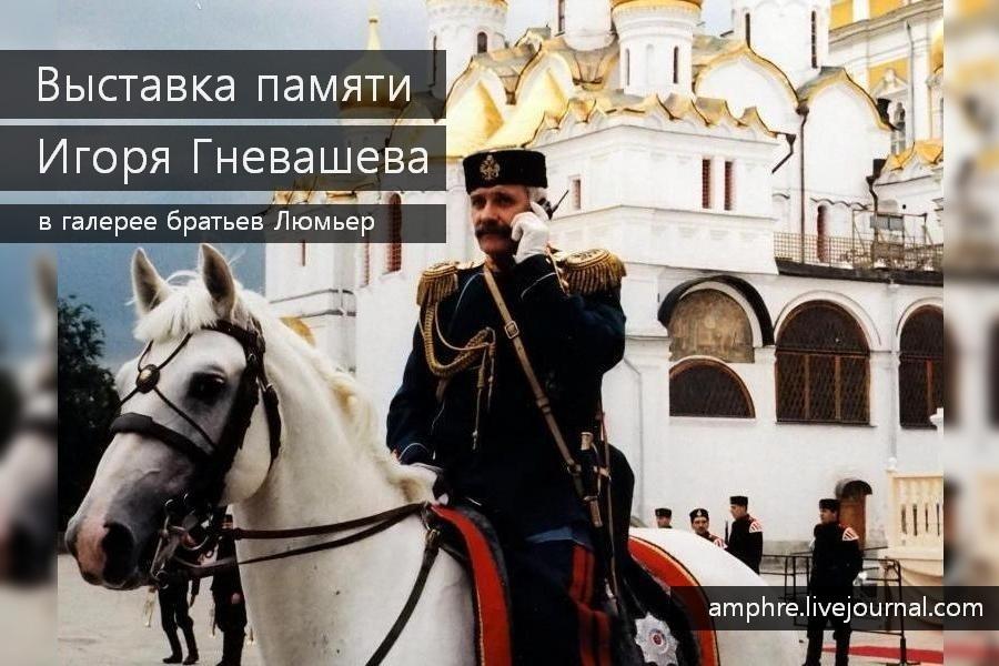 01 Игорь Гневашев.jpg