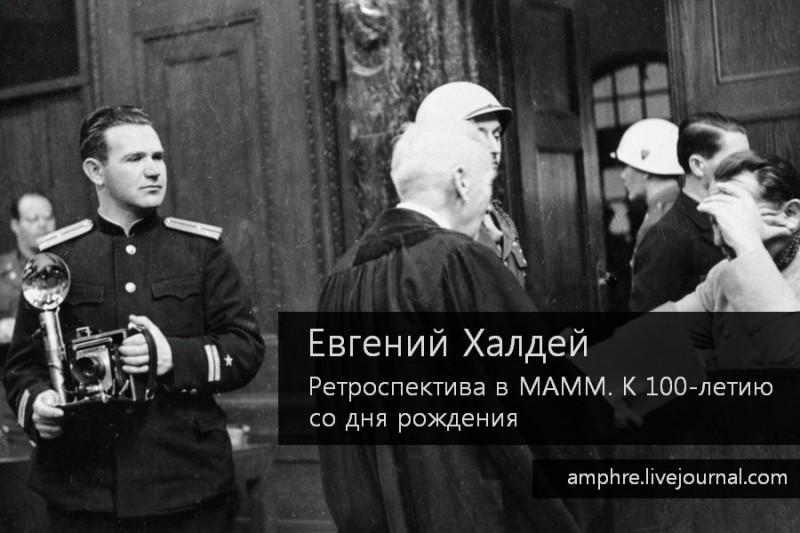 Евгений Халдей КДПВ ЖЖ.jpg