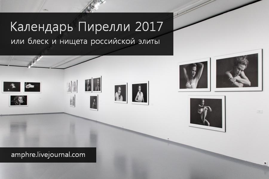 Календарь Пирелли 2017