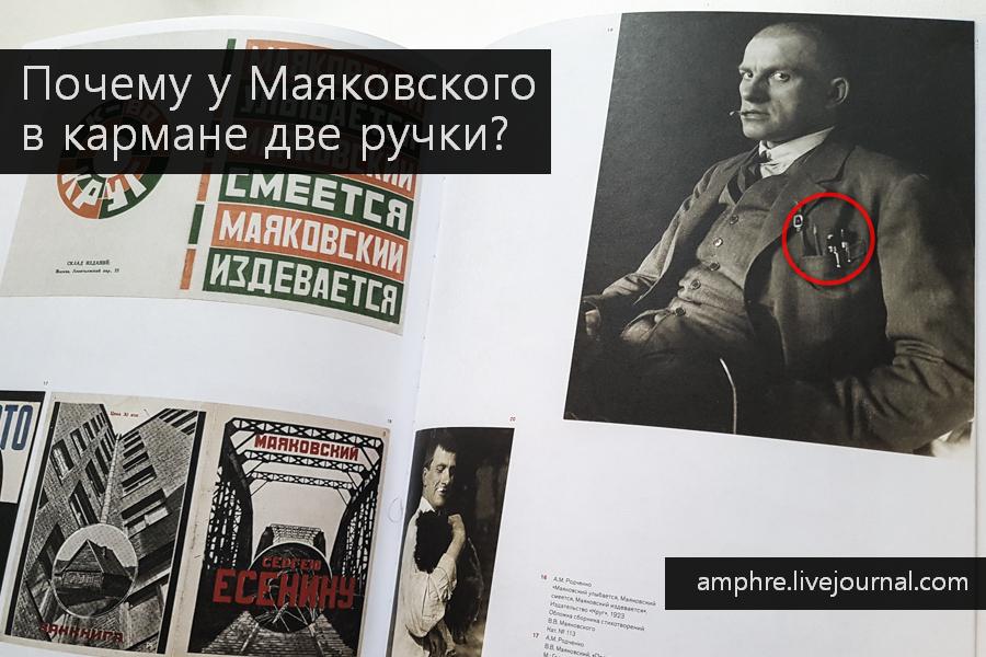 01 Родченко Маяковский ЖЖ.jpg