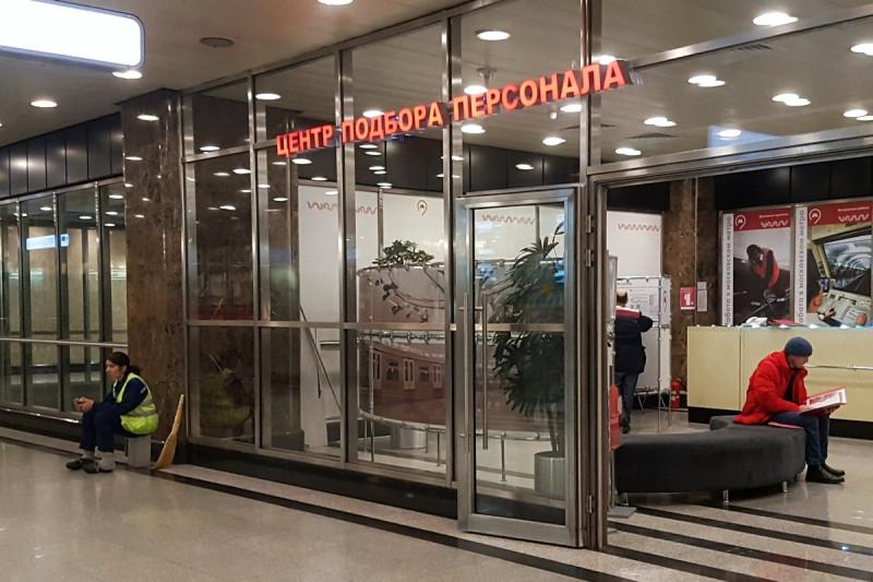 «Центр подбора персонала». Фотограф: Петр Данилов
