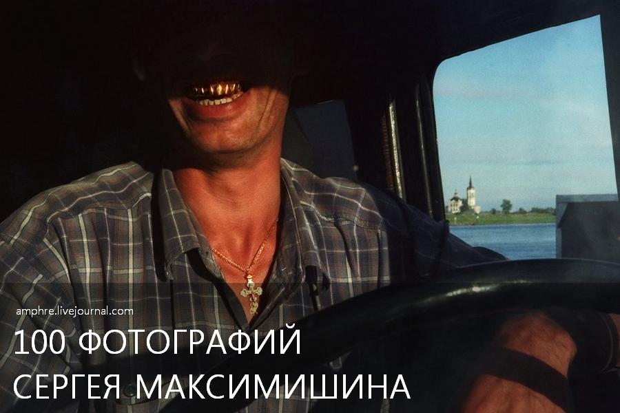 Паром через Иртыш Сергей Максимишин ЖЖ.jpg