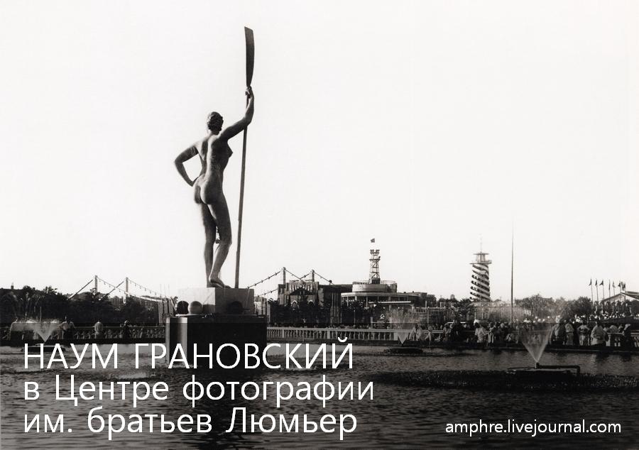 Наум Грановский КДПВ ЖЖ.jpg