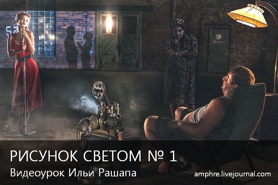Рисунок Светом Илья Рашап КДПВ ЖЖ.jpg