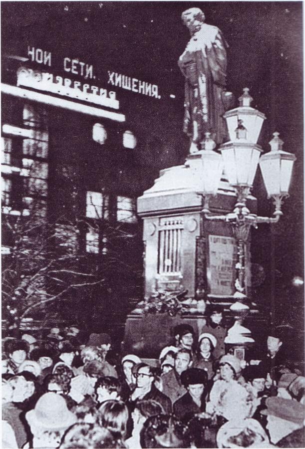 1960-1969 Москва 356660 Пушкинская площадь во время ежегодных демонстраций 5 декабря.jpg