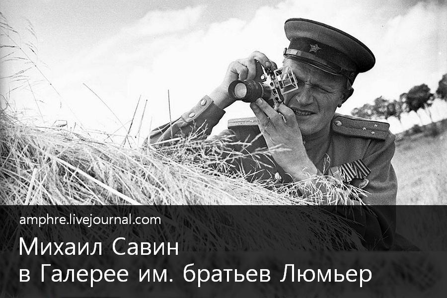 Михаил Савин КДПВ ЖЖ.jpg