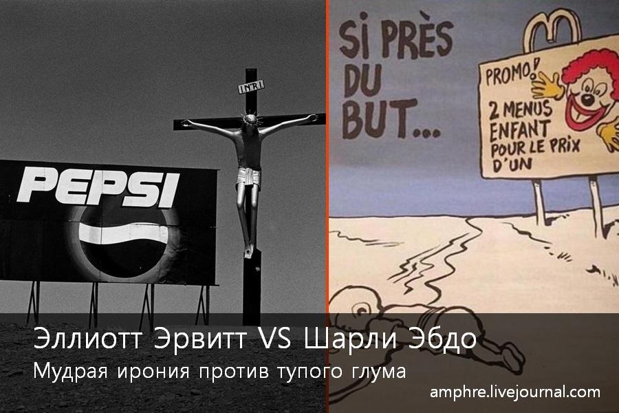 Пепси КДПВ ЖЖ.jpg