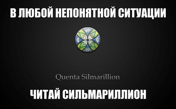 читай Сильмариллион