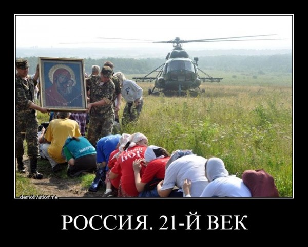 Россия 21-й век