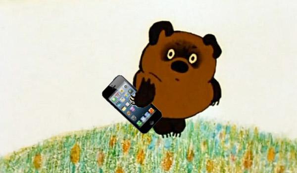 vinny-pooh-iphone