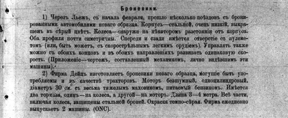 Сводка сведений, поступивших в Главное управление Генерального Штаба по данным к 2-му июня 1917 года. №1041