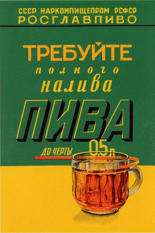 Требуйте полного налива пива до черты 0.5 л (1940)