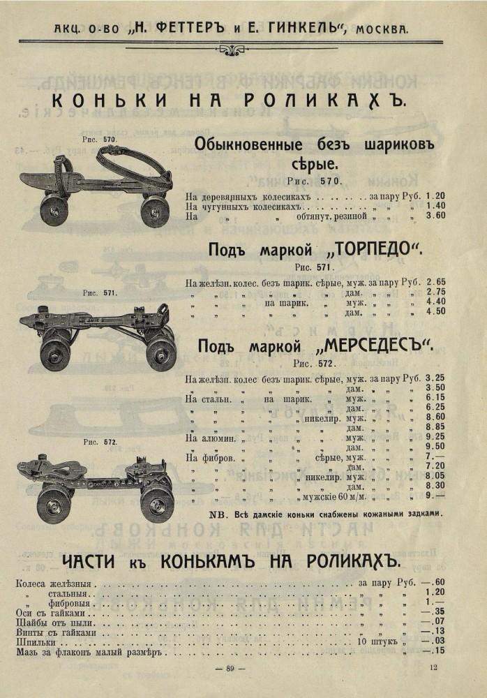 1914-1915. Акционерное общество Н. Феттер и Е. Генкель.Оптовый прейскурант на оружейный товар s89