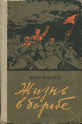 Козлов И. А. Жизнь в борьбе (1956)