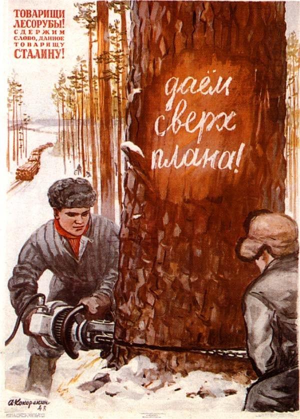 советские плакаты (16)