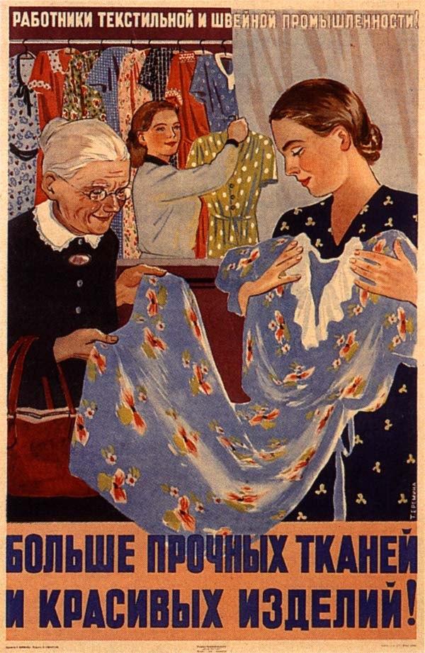 советские плакаты (27)