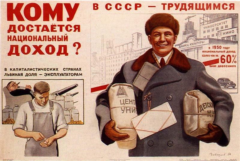 советские плакаты (31)