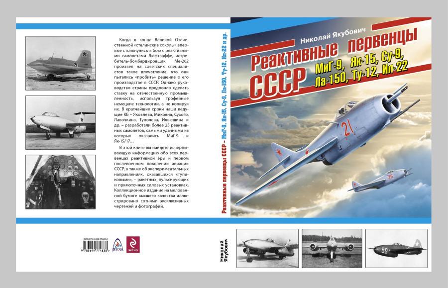 Реактивные первенцы СССР