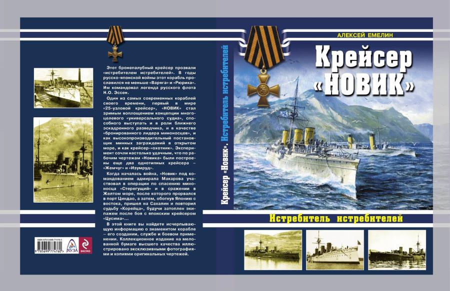 крейсер Новик