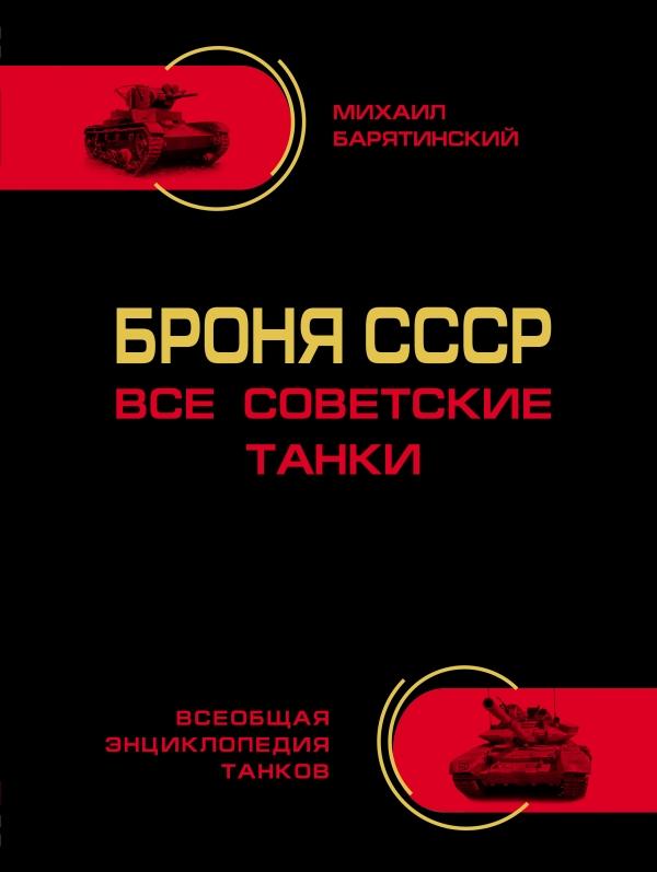 Броня СССР