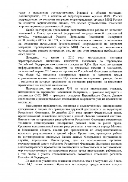 протокол № 47 от 13.07.2016 - 0003
