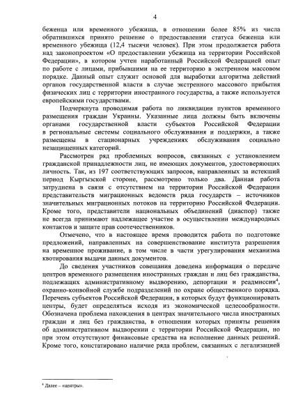 протокол № 47 от 13.07.2016 - 0004