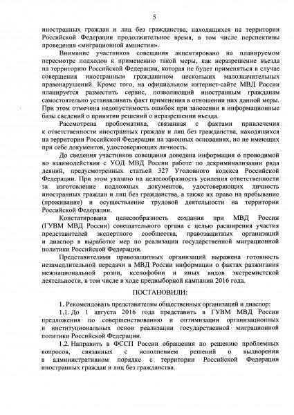 протокол № 47 от 13.07.2016 - 0005