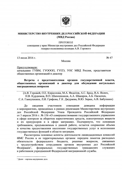 протокол № 47 от 13.07.2016 - 0001