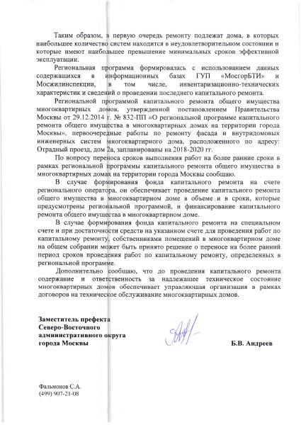 депутатские дела - 0024